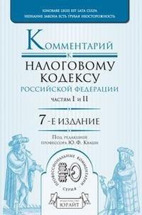 Комментарий к налоговому кодексу Российской Федерации частям 1 и 2
