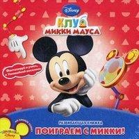 Поиграем с Микки. Клуб Микки Мауса