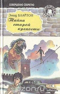 Тайна старой крепости, Энид Блайтон