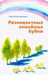 Разноцветные семейные будни, З. Аляутдинова