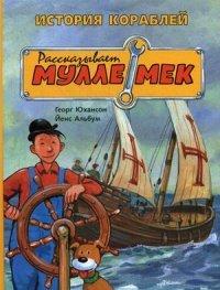 История кораблей. Рассказывает Мулле Мек. История транспорта для детей