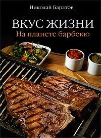 Вкус жизни: На планете барбекю, Николай Баратов