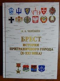 Брест. История приграничного города (X- XXI века)