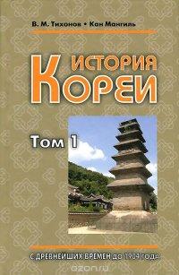 История Кореи. В 2 томах. Том 1. С древнейших времен до 1904 года