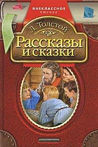 Л. Толстой. Рассказы и сказки