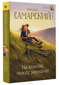 На качелях между холмами, Михаил Самарский