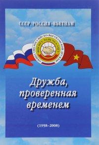 СССР / Россия - Вьетнам. Дружба, проверенная временем