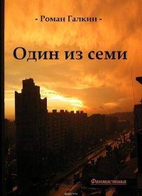 Один из семи, Галкин Роман