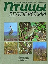 Птицы Белоруссии. Справочник-определитель гнезд и яиц
