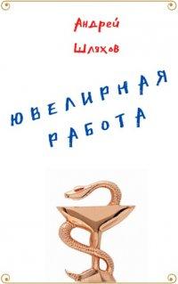Ювелирная работа, Андрей Шляхов