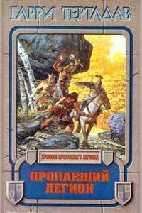 Гарри Тертлдав. Комплект из 9 книг. Пропавший легион