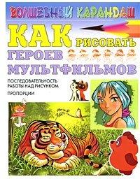 Как рисовать героев мультфильмов, Наталья Рымарь