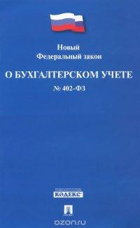 """Новый Федеральный Закон """"О бухгалтерском учете"""" №402-ФЗ"""