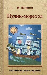 Нулик-мореход