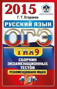 ОГЭ (ГИА-9) 2015. Русский язык. 9 класс. Основной государственный экзамен. Сборник экзаменационных тестов