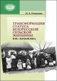 Трансформация статуса белорусской сельской женщины в ХХ  начале ХХI в
