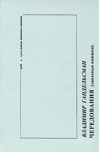 Владимир Гандельсман. Чередования (запасные книжки)