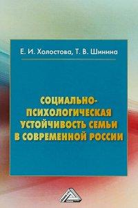 Социально-психологическая устойчивость семьи и современной России. Монография