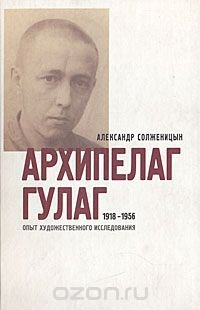 Архипелаг ГУЛАГ. 1918-1956: опыт художественного исследования. В 3 книгах. Части 3-4