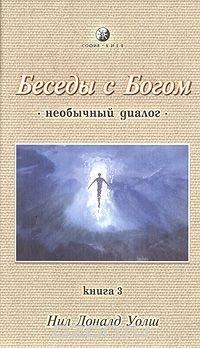 Беседа с богом: Необычный диалог. Книга 3