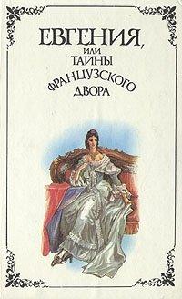 Евгения, или Тайны французского двора. В двух томах. Том 2