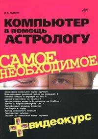 Компьютер в помощь астрологу (+ CD-ROM)