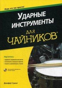 """Ударные инструменты для """"чайников"""" (+ CD-ROM)"""