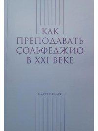 Как преподавать сольфеджио в XXI веке, Берак О. Л., Карасева
