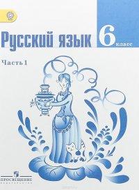 Русский язык. 6 класс. Учебник. В 2 частях. Часть 1