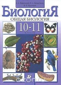 Биология. Общая биология. 10-11 класс