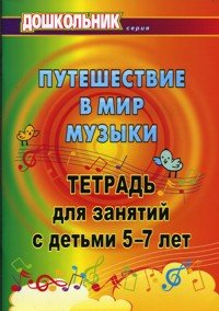 Путешествие в мир музыки. Тетрадь для занятий с детьми 5-7 лет, Т. А. Лаврова, О. В. Павлова, Г. П. Попова