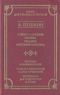 """А. Пушкин. Стихотворения. Поэмы. Сказки. """"Евгений Онегин"""""""
