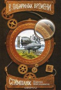 В лабиринтах времени (набор из 15 открыток), Вадим Войтехович