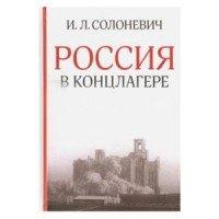 Россия в концлагере, И. Л. Солоневич
