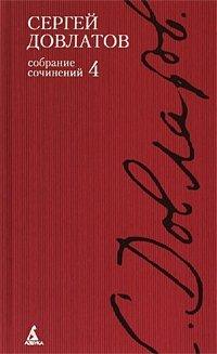 Сергей Довлатов. Собрание сочинений. В 4 томах. Том 4