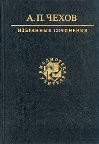 А. П. Чехов. Избранные сочинения