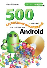 500 лучших бесплатных приложений для платформы Android (+ DVD-ROM)