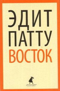 Восток, Эдит Патту