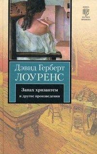 Запах хризантем и другие произведения, Дэвид Герберт Лоуренс