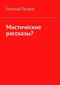 Мистические рассказы?, Евгений Петров