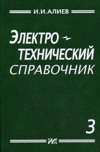 Электротехнический справочник. Том 3