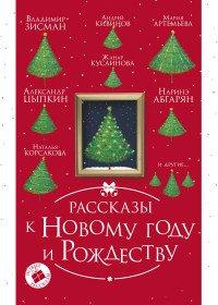 Рассказы к Новому году и Рождеству, Наринэ Абгарян, Мария Артемьева, Владимир Зисман, Андрей Кивинов