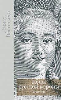 Жены русской короны. В 2 книгах. Книга 2