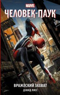Человек-Паук: Вражеский захват, Дэвид Лисс
