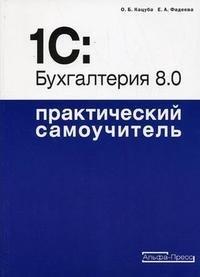 1С: Бухгалтерия 8.0. Практический самоучитель