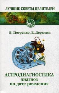 Астродиагностика. 4-е изд