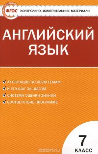 КИМ Английский язык 7 кл. 2-е изд., перераб. ФГОС. Сост. Артюхова И.В