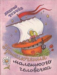 Приключения маленького человечка (Всеобщая Декларация Прав Человека в пересказе для детей и взрослых)