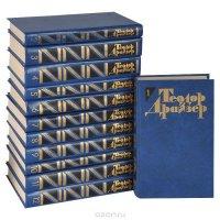Теодор Драйзер. Собрание сочинений в 12 томах (комплект)