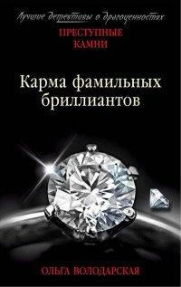 Карма фамильных бриллиантов, Ольга Володарская